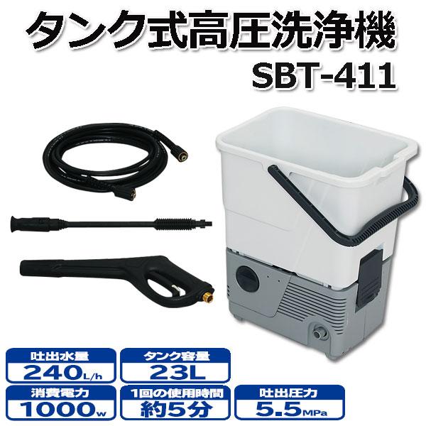 【送料無料】タンク式高圧洗浄機 SBT-411 (アイリスオーヤマ) Pet館 ペット館