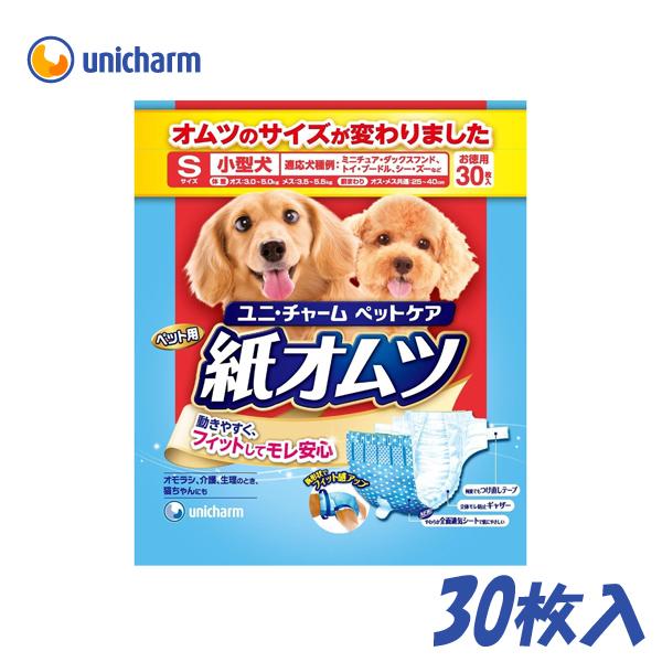 ユニチャーム ペットケア 紙オムツ Sサイズ 30枚ペット用品 小型犬 【D】