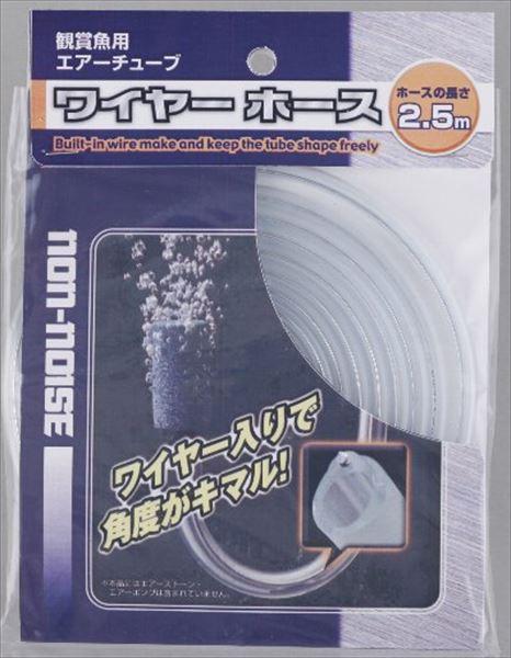 ニチドウ ワイヤーホース 2.5m 【TC】
