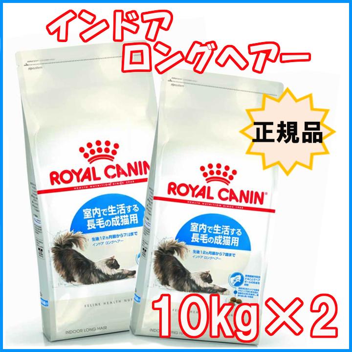 ロイヤルカナン 猫 インドア ロングヘアー 10kg×2個セット Pet館 ペット館 【D】【3182550739429】