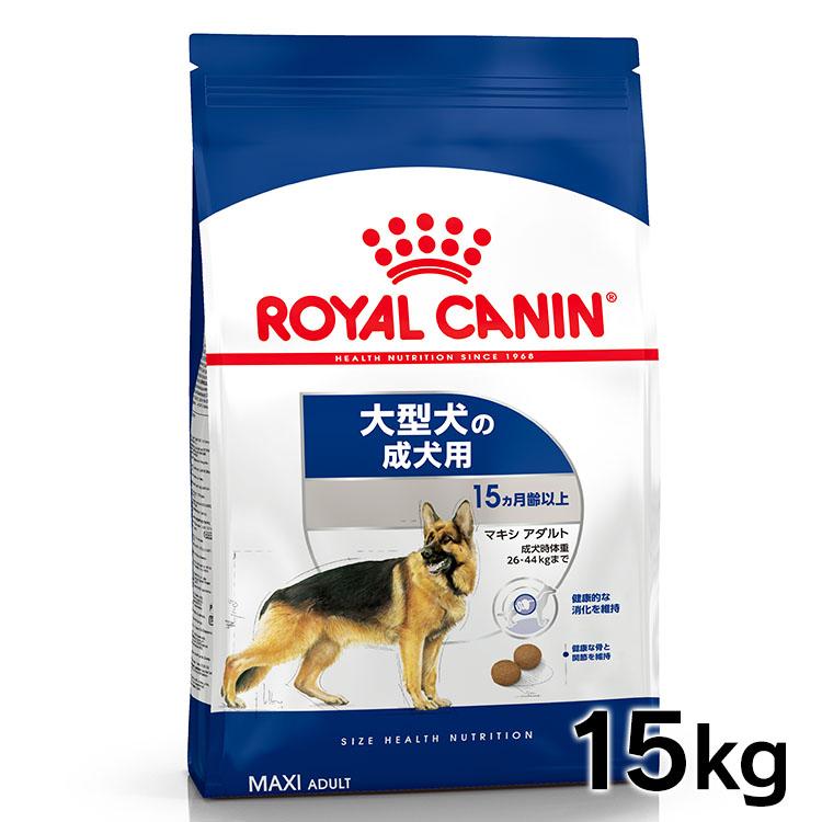 健康的な消化や骨 関節の維持が必要な大型犬をサポート ロイヤルカナン マキシ アダルト 15kg送料無料 正規品 SHN 2020新作 犬 犬用 ペット ペット用 買い物 ドッグフード 3182550732154 大型犬 ラージ CANIN rcdb37 ROYAL ドライ 15kg 成犬 D 成犬用 ロイカナ