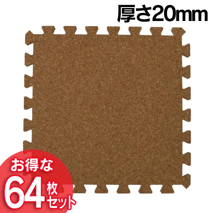 ジョイント式コルクマット 64枚セット 約8畳用送料無料 極厚20mm ジョイントマット 厚手 45cm×45cm TM-45-20