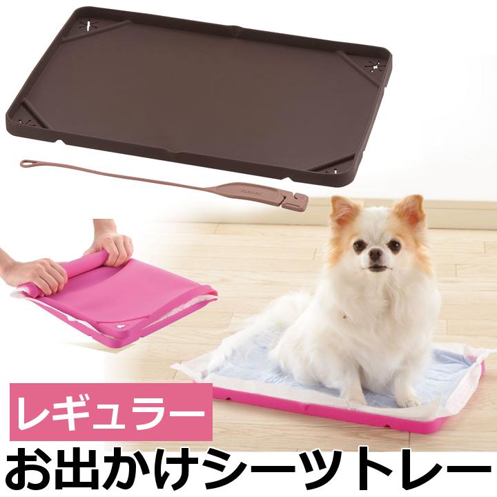 犬 シーツトレー レギュラー ブラウン リッチェル ピンク 人気急上昇 特価キャンペーン トレー おでかけシーツトレー D シーツ