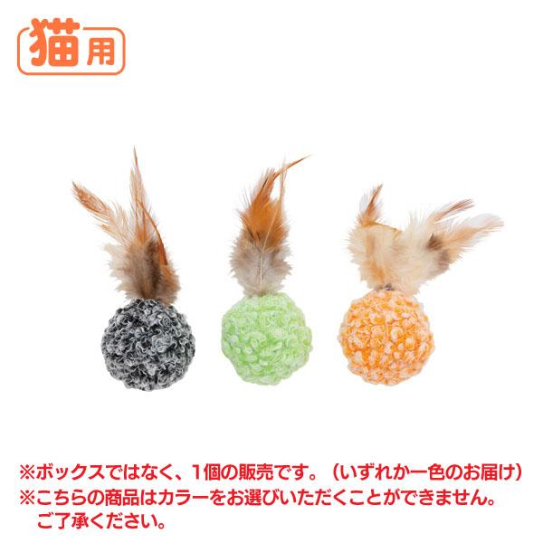 猫 おもちゃ ボール Petio ペティオ 上品 安心の定価販売 ※色は選べません※いずれかひとつのお届けです※ ワンにゃんday最大350円クーポン☆ もじゃっとボール TC
