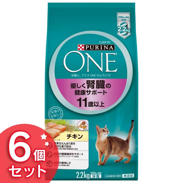 【6個セット】ピュリナワンキャット 腎臓健康サポート11歳チキン2.2kg 送料無料 キャットフード 猫用 おやつ ねこ 【D】