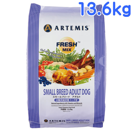 アーテミス フレッシュミックス スモールブリードアダルト 13.6kg