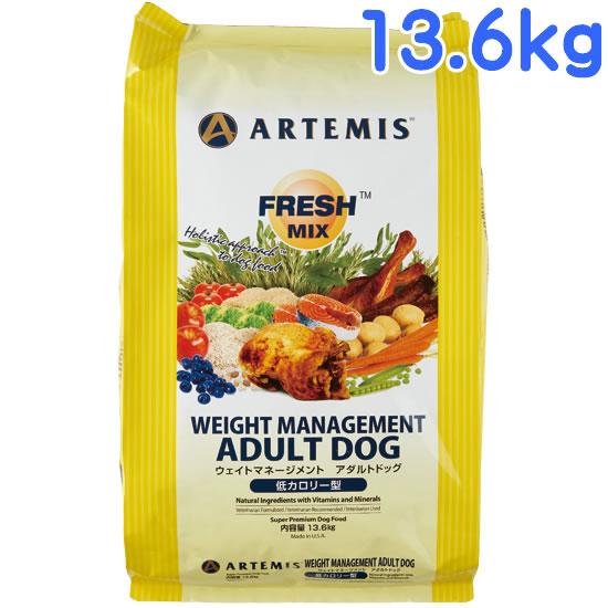 アーテミス フレッシュミックス ウェイトマネージメントアダルトドッグ 13.6kg