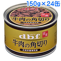 デビフペット 牛肉の角切り 1ケース(150g×24缶)