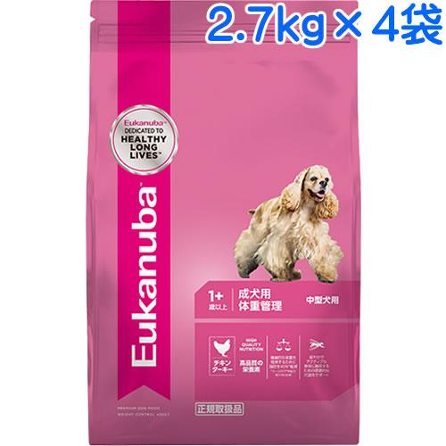 (取寄:1~2週間) ユーカヌバ 成犬用体重管理 中型犬用 1ケース(2.7kg×4袋) (ミディアムウェイトコントロール)