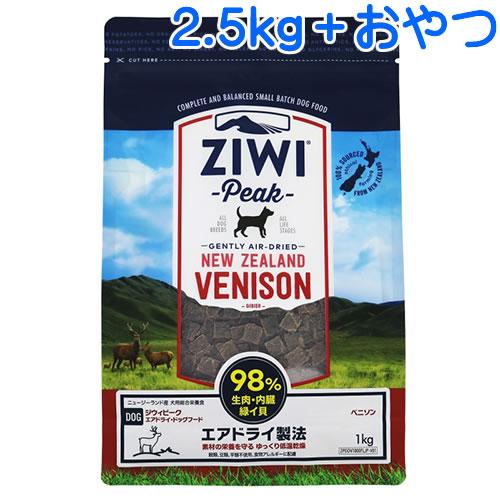 ジウィピーク エアドライ・ドッグフード ベニソン 2.5kg 【おまけ付き】