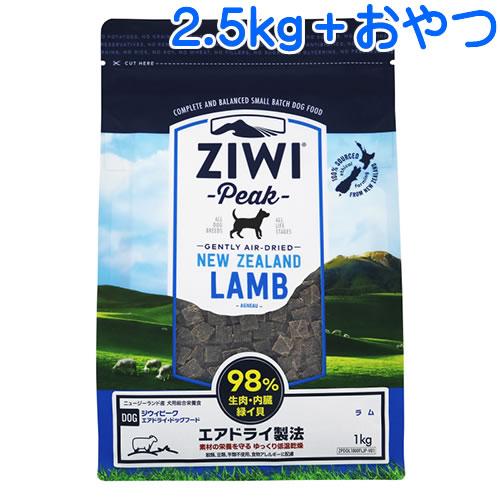 ジウィピーク エアドライ・ドッグフード ラム 2.5kg 【おまけ付き】