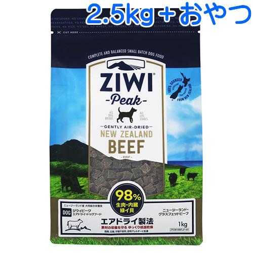 ジウィピーク エアドライ・ドッグフード ニュージーランドグラスフェッドビーフ 2.5kg 【おまけ付き】