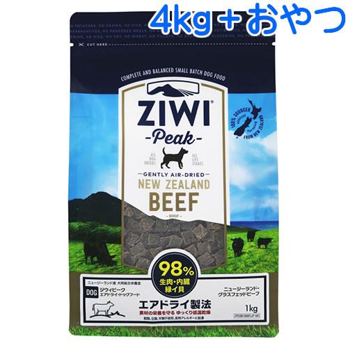 ジウィピーク エアドライ・ドッグフード ニュージーランドグラスフェッドビーフ 4kg 【おまけ付き】