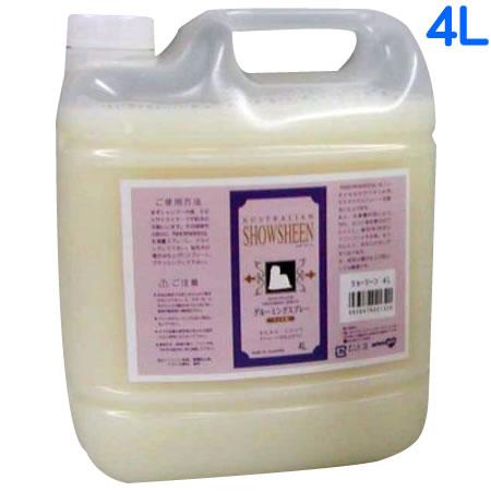 キンペックス ショーシーン 4L 【送料無料】