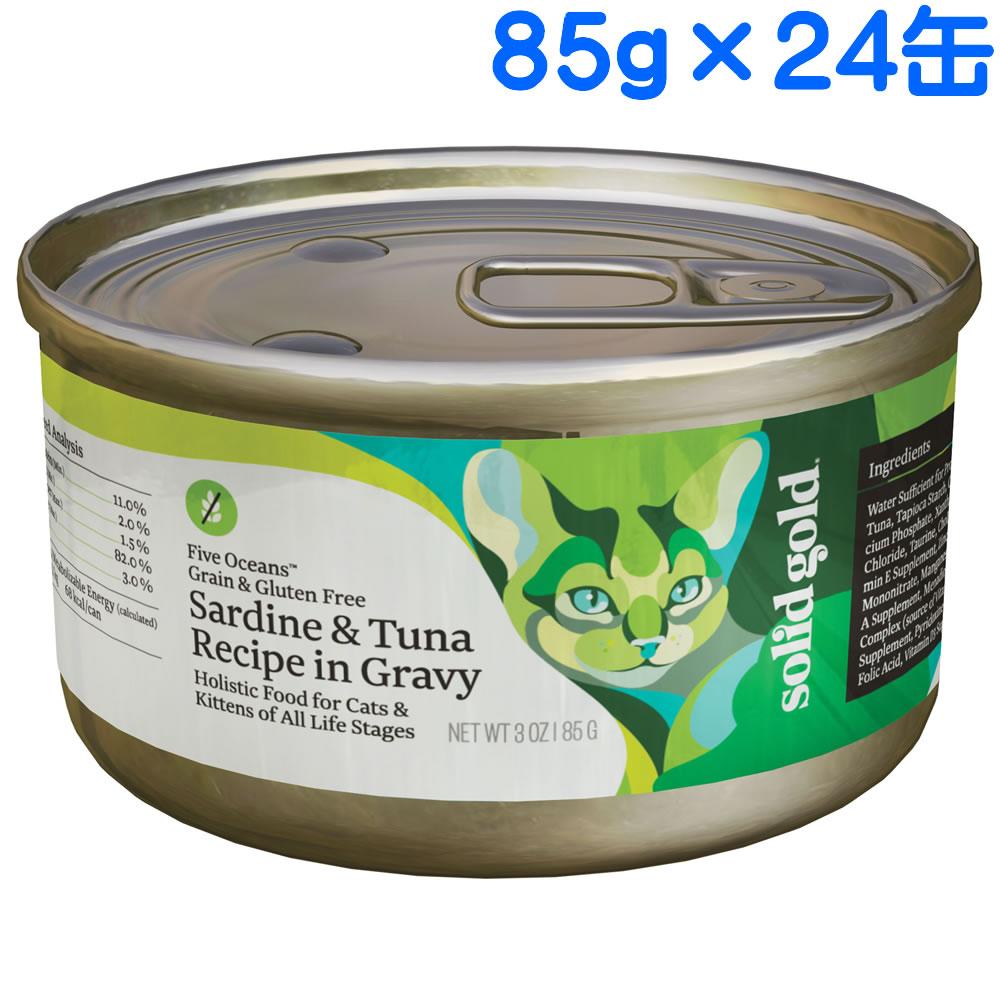 KMT ソリッドゴールド イワシ&ツナ缶 猫用 85g×24缶