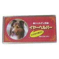 イヤーヘルパー シェルティ用 【メール便配送可能】