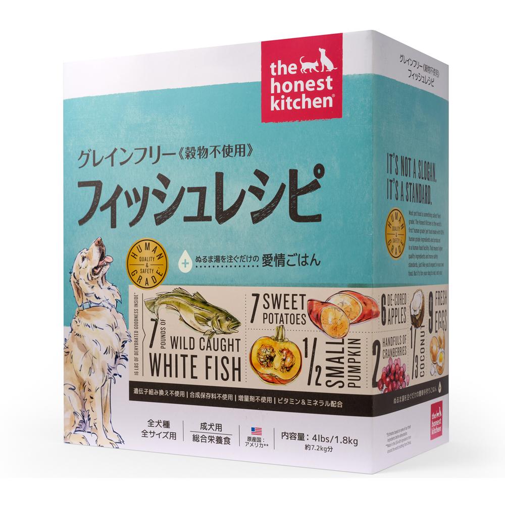 ライトハウス オネストキッチン グレインフリー フィッシュレシピ 1.8kg