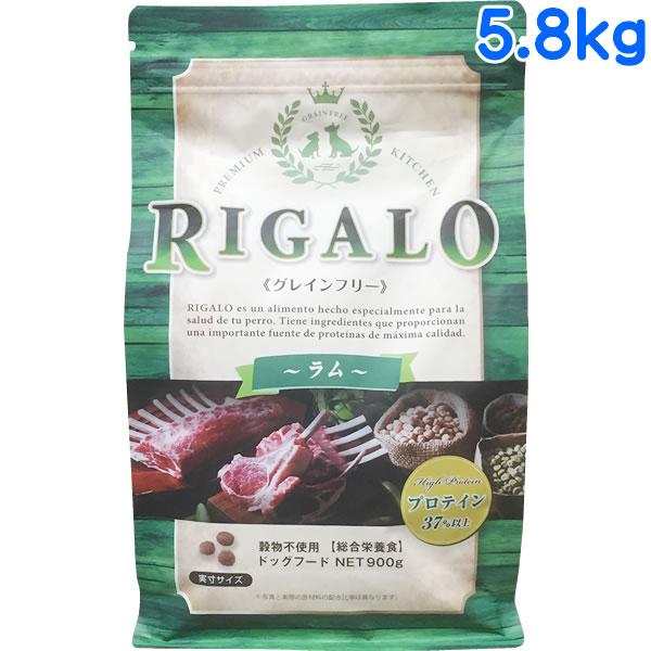 リガロ ラム 5.8kg