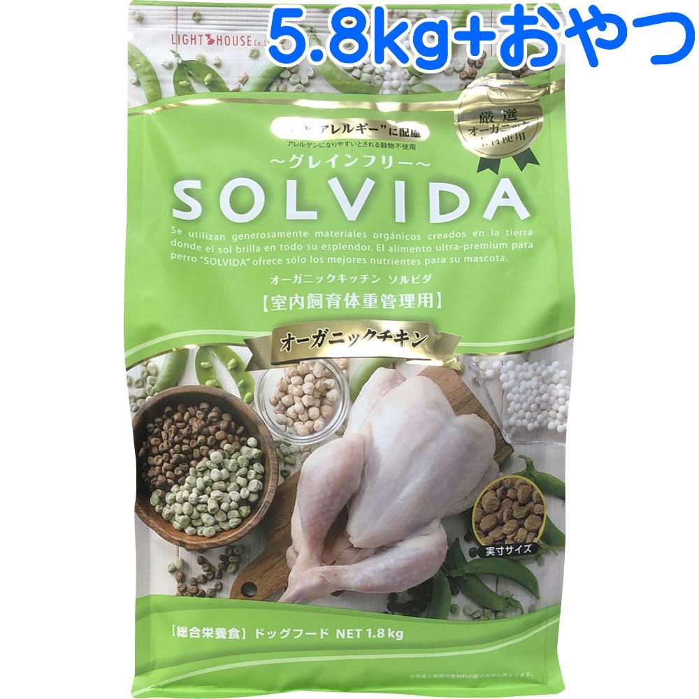ライトハウス ソルビダ 室内飼育肥満犬用(インドアライト) 5.8kg