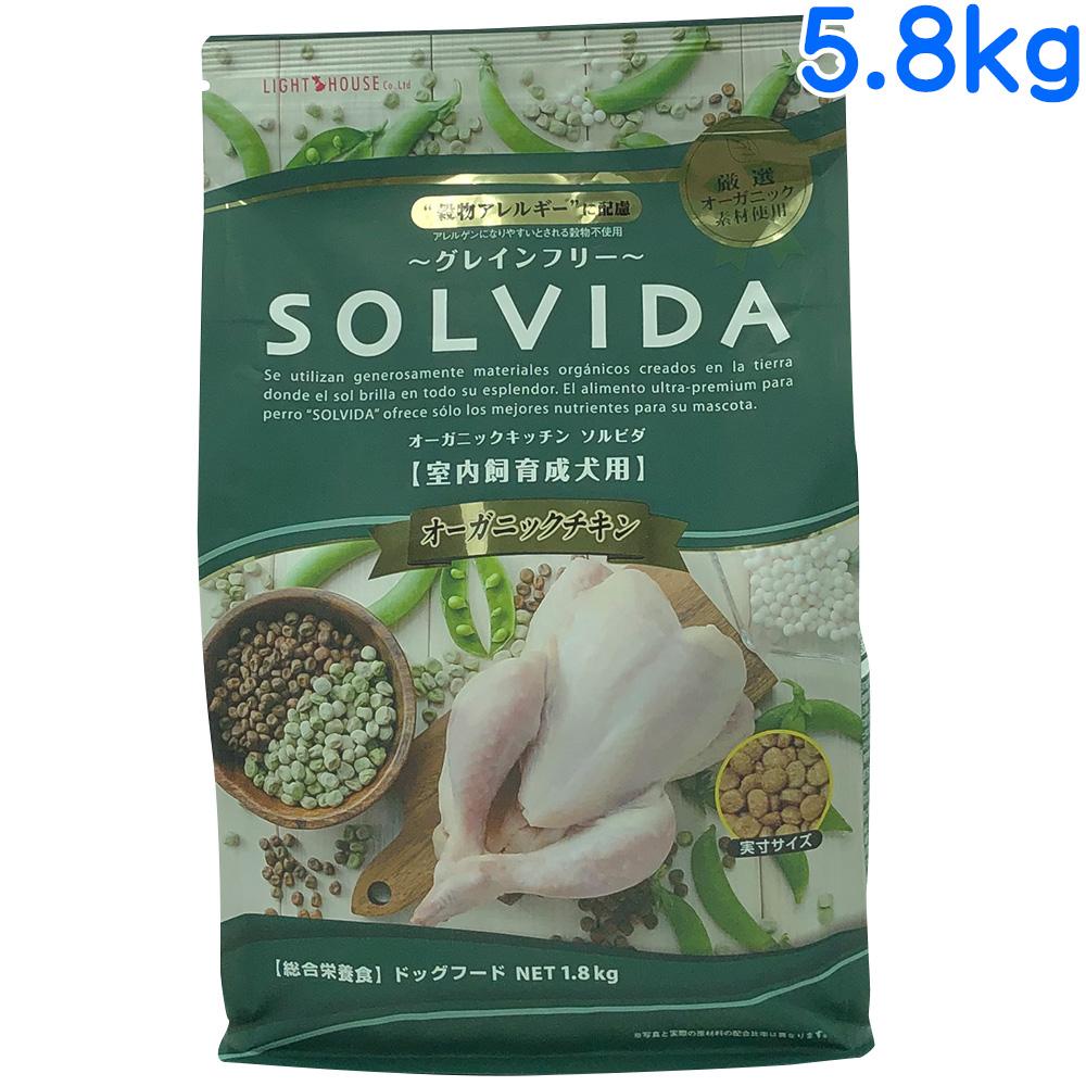 ライトハウス ソルビダ グレインフリー オーガニックチキン 室内飼育成犬用(インドアアダルト) 5.8kg