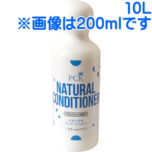 ミドリ園 PCK ナチュラルコンディショナー サラっとタイプ フルーティな香り 10L