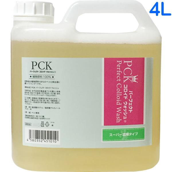 ミドリ園 PCK パーフェクトコロイドウォッシュ スーパー濃縮タイプ 無香料 4L