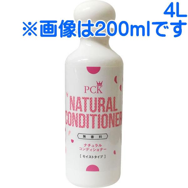 ミドリ園 PCK ナチュラルコンディショナー モイストタイプ 無香料 4L