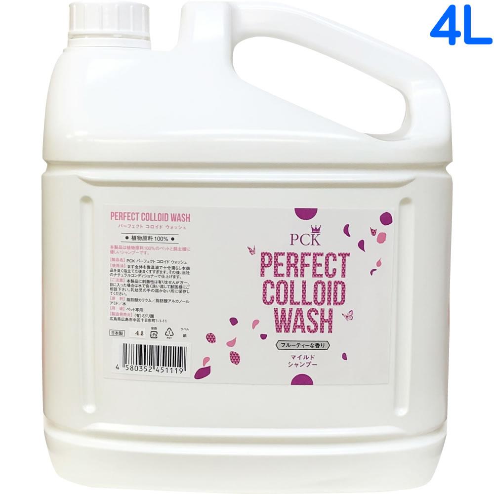 ミドリ園 PCK パーフェクトコロイドウォッシュ マイルドタイプ フルーティな香り 4L