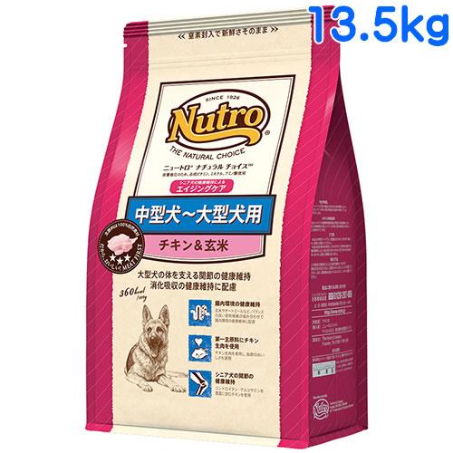 ニュートロ ナチュラルチョイス 中型犬~大型犬用 エイジングケア チキン&玄米 13.5kg 【シニア犬用/高齢犬用】