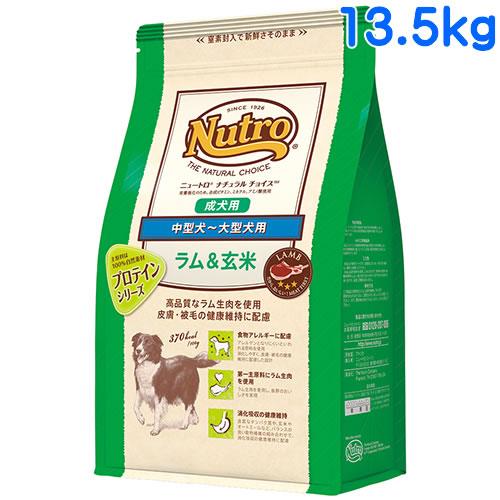 ニュートロ ナチュラルチョイス ラム&玄米 中型犬用~大型犬用 成犬用 13.5kg