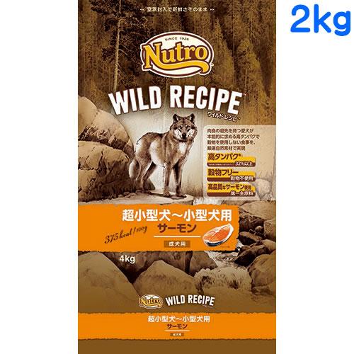 ニュートロ ワイルドレシピ 超小型犬~小型犬用 成犬用 サーモン 2kg