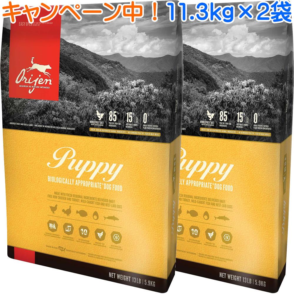 オリジンパピー 11.3kg×2袋 【ランクアップキャンペーン特別価格!(4/26まで)】