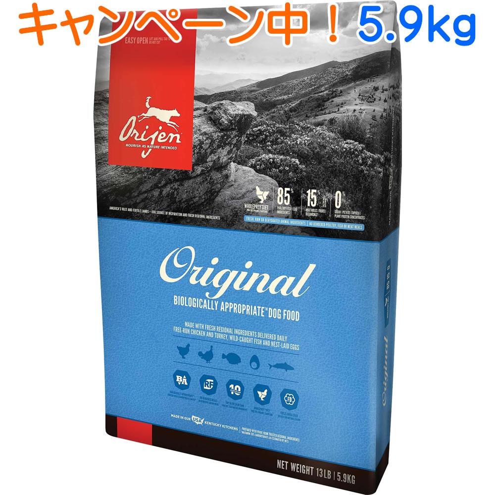 オリジンオリジナル 5.9kg 【ランクアップキャンペーン特別価格!(4/26まで)】