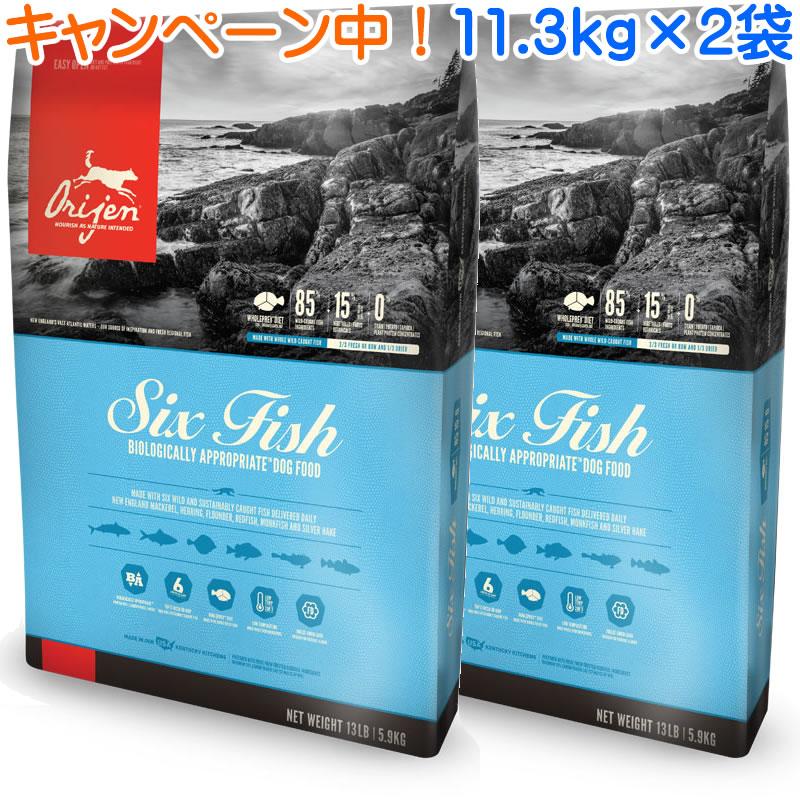 オリジン6フィッシュドッグ 11.3kg×2袋 【ランクアップキャンペーン特別価格!(4/26まで)】