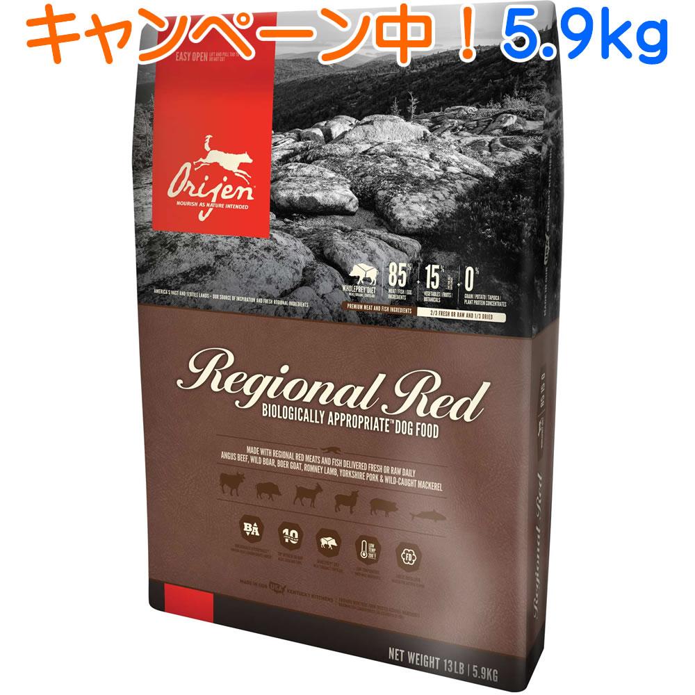 オリジンレジオナルレッド 5.9kg 【ランクアップキャンペーン特別価格!(4/26まで)】