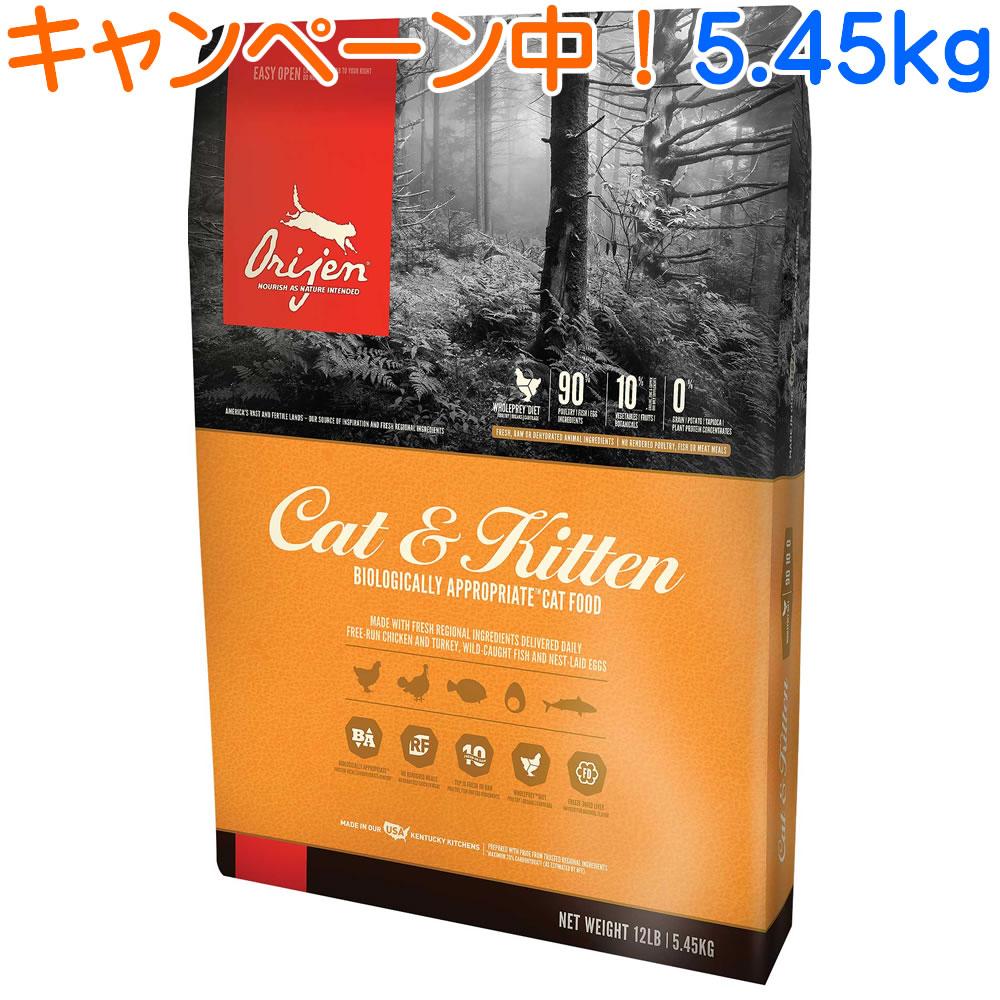 オリジンキャット&キトン 5.45kg 【ランクアップキャンペーン特別価格!(4/26まで)】