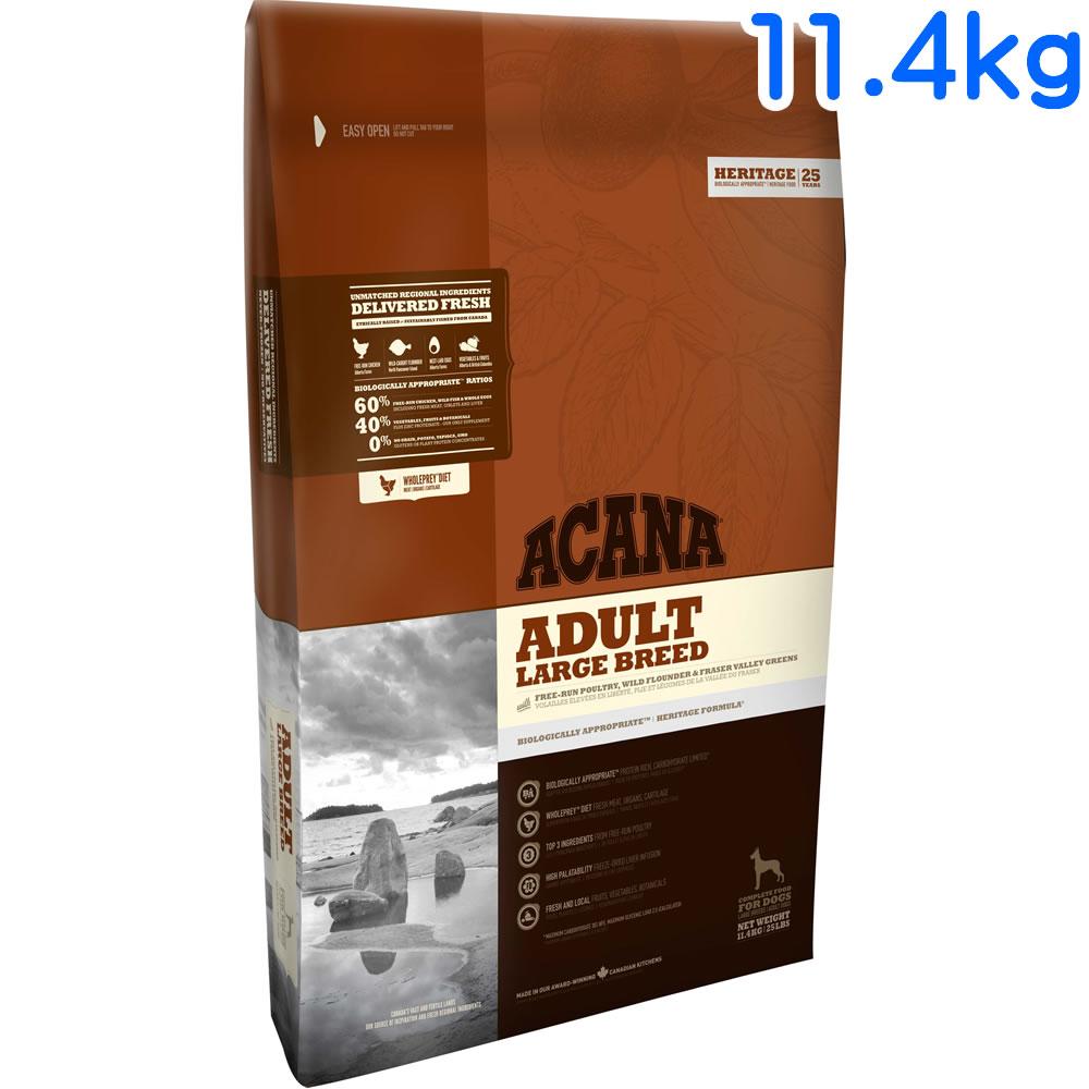アカナ アダルトラージブリード 11.4kg