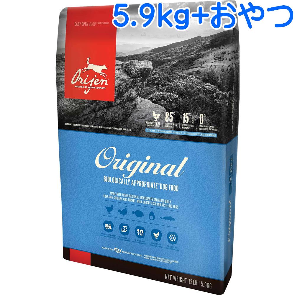 オリジンオリジナル 5.9kg