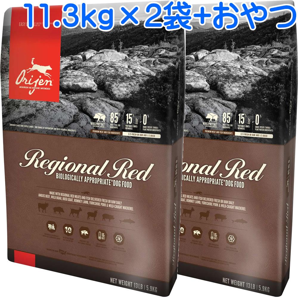 オリジンレジオナルレッド 11.3kg×2袋