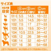 ペッツルート ドッグ用マズル (口輪) Orange (オランジュ) 107