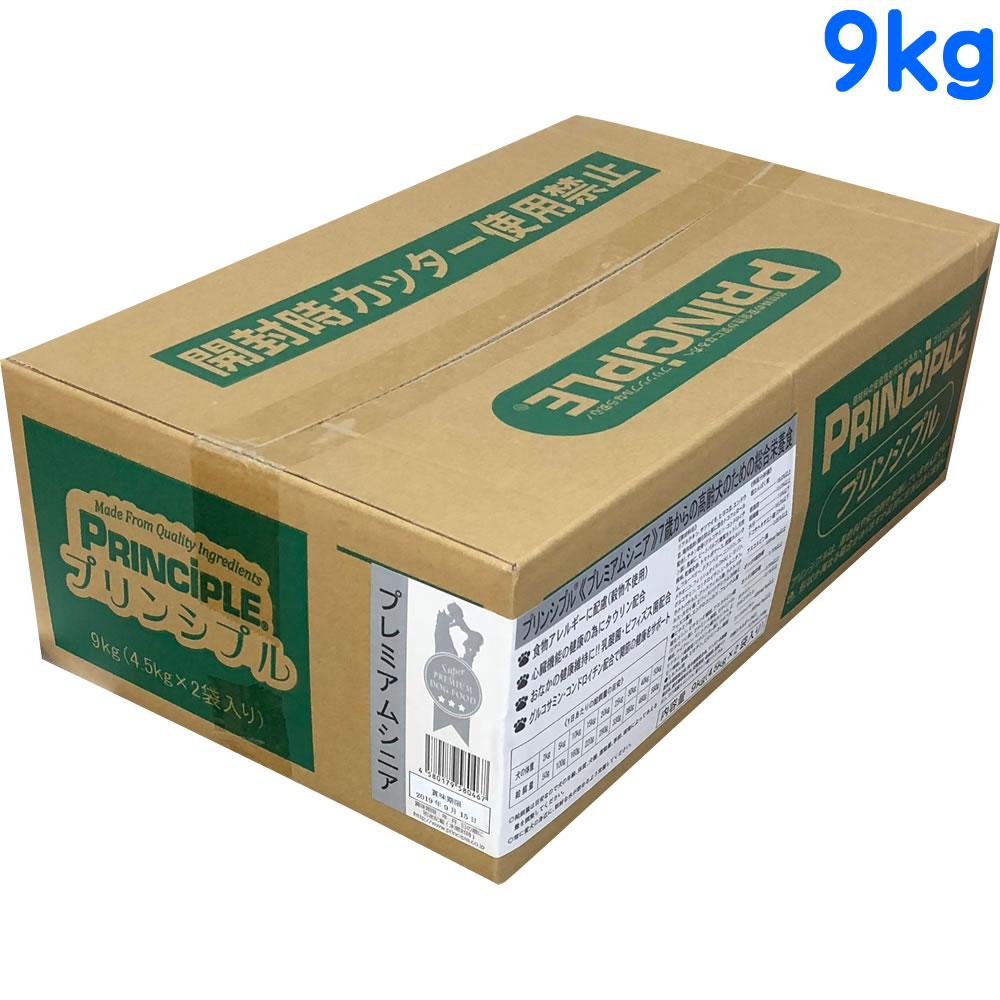 プリンシプル プレミアムシニア 9kg (4.5kg×2)