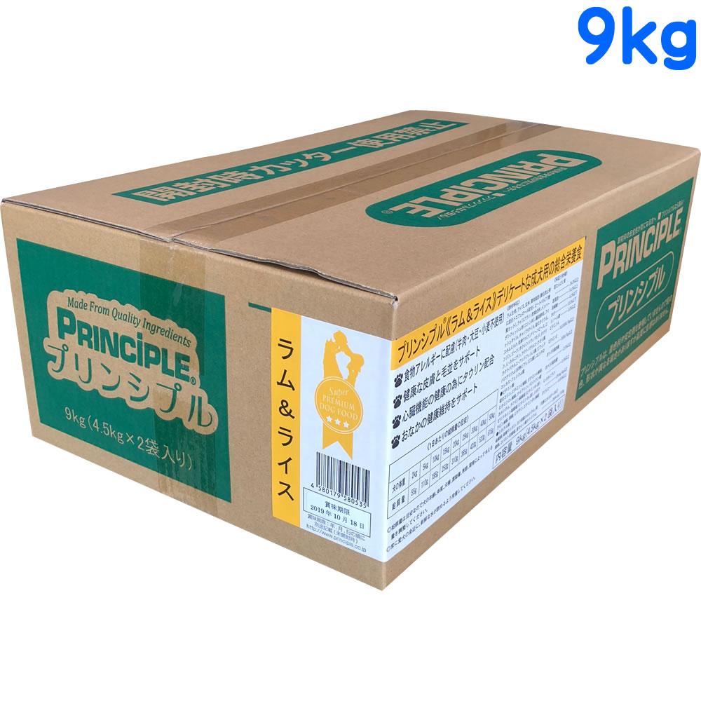 プリンシプル ラム&ライス 9kg (4.5kg×2)