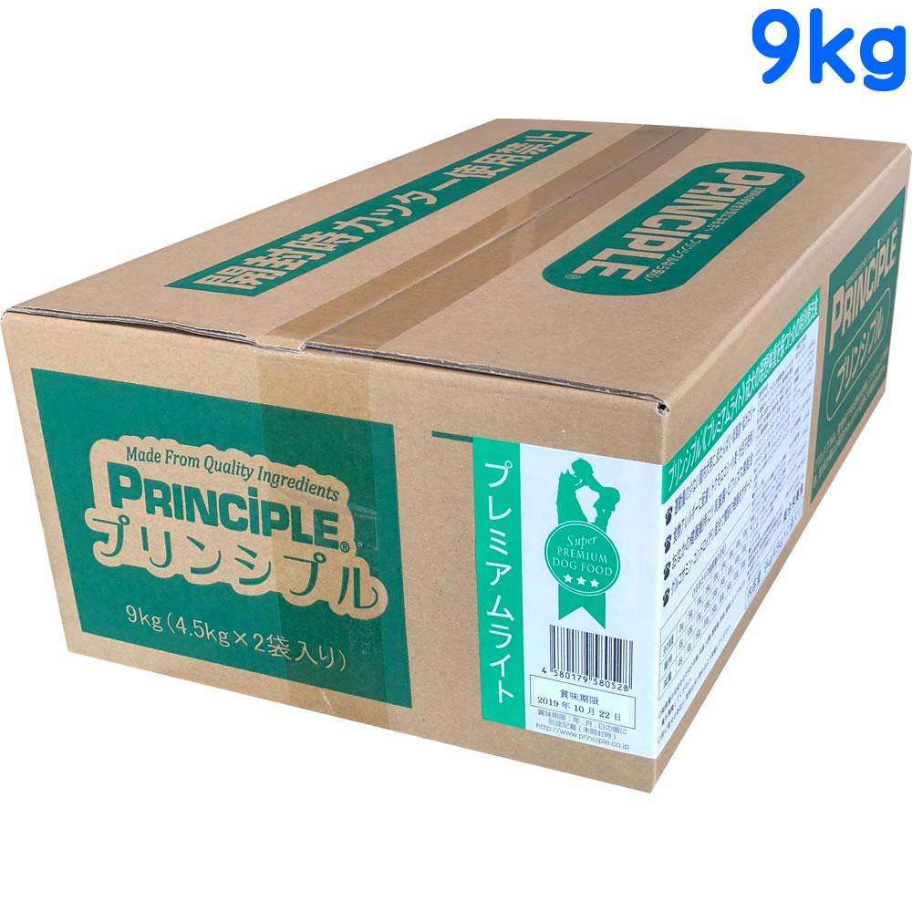 プリンシプル プレミアムライト 9kg(4.5kg×2)