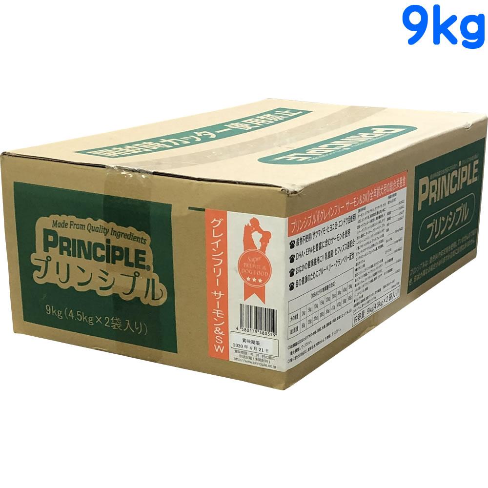 プリンシプル グレインフリー サーモン&SW 9kg (4.5kg×2)