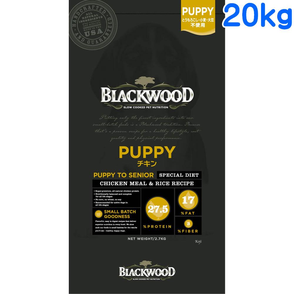 ブラックウッドパピー チキン 20kg (5kg×4袋) 【BLACKWOOD PUPPY/おまけ付き】