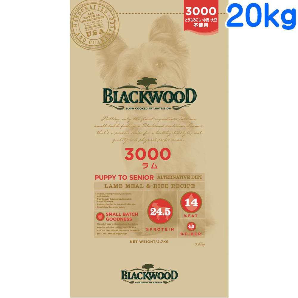 ブラックウッド3000 ラム 20kg (5kg×4袋) (BLACKWOOD3000) 【おまけ付き】