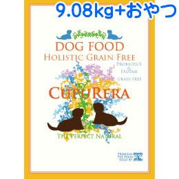 クプレラ ホリスティックグレインフリー 20ポンド(9.08kg) 【おまけ付き】