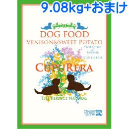 【おまけ付き】 クプレラ 20ポンド(9.08kg) ベニソン&スイートポテト・ドッグフード