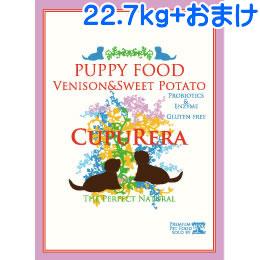 クプレラ ベニソン&スイートポテト・パピーフード 50ポンド(22.7kg) 【おまけ付き】