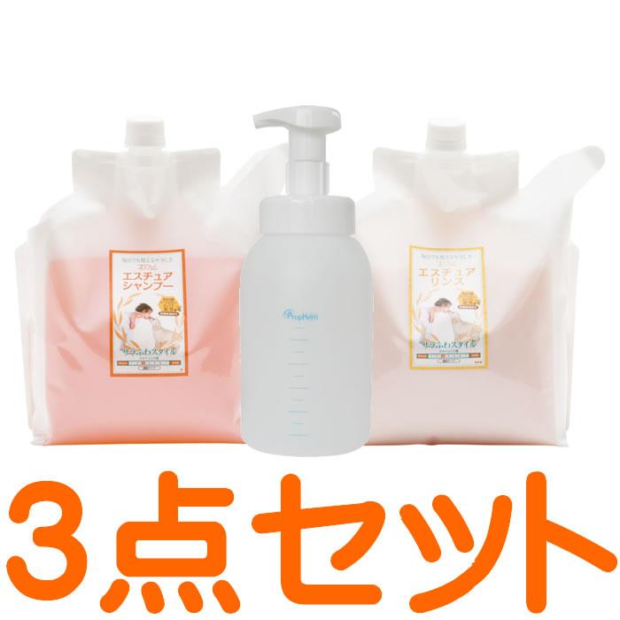 プロフェム エスチュアシャンプー & エスチュアリンス + 詰替え用ボトル 【3000ml×2個+ポンプセット】